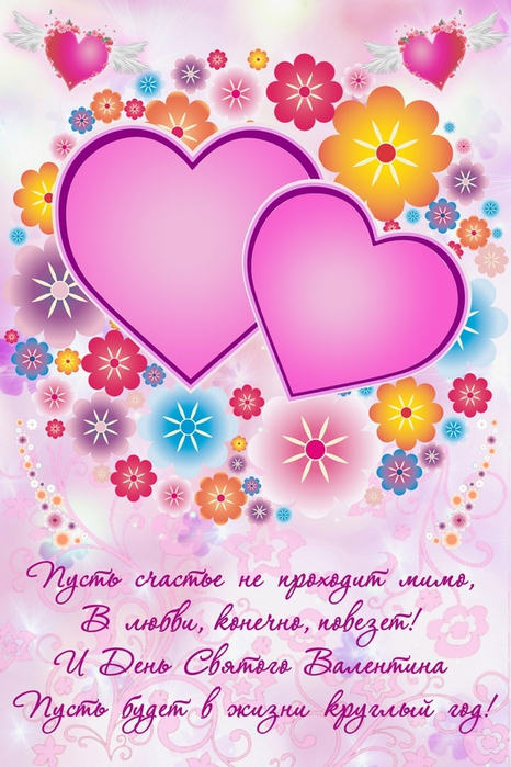 Поздравления с 14 февраля на украинском языке 21